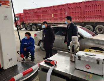 河南省濮阳市市场监管局经开区分局对<em>成品油</em>进行抽检