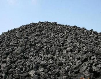 焦炭二轮下跌?焦煤价格到顶了?