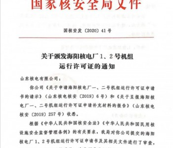 国家核安全局颁发<em>海阳核电</em>厂1、2号机组运行许可证