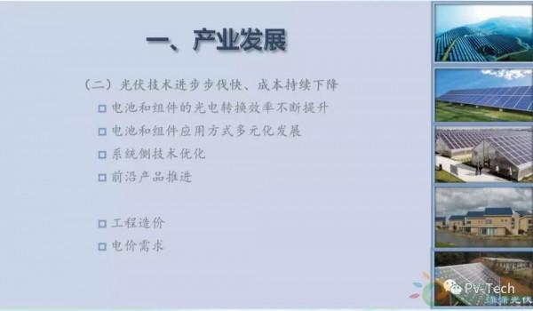 国际资讯_9页PPT!解读2020年中国光伏政策-新能源-能源要闻-能源资讯-国际 ...