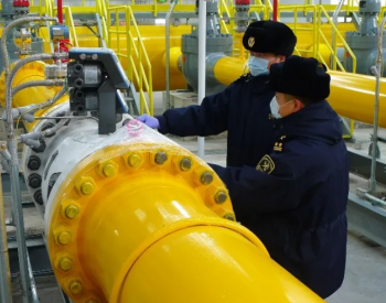 <em>中俄东线天然气管道</em>累计输气8.4亿立方米