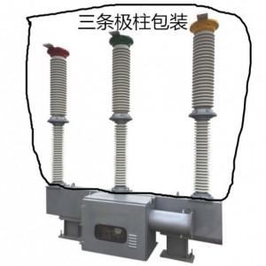 LW30-72.5高压六氟化硫断路器