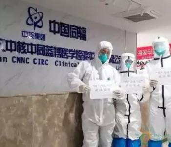 中核集团将在武汉开展<em>新型冠状病毒</em>核酸检测