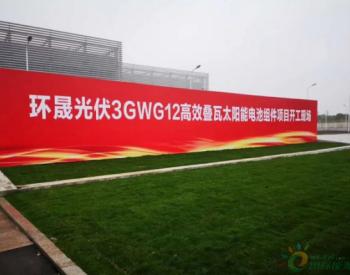 环晟、潞安、展宇、赛拉弗共计13GW<em>电池组件项目</em>落户宜兴