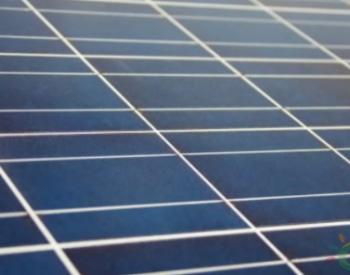 智利4.25GW可再生金沙项目正在建设!Colb<em>ú</em>n拟建700MW的太阳能发电园区