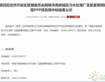 中标丨喜获安徽2.8亿<em>污水</em>处理项目 2020首创股份不改高昂态势