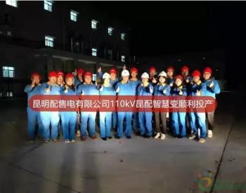 云南昆明配售电有限公司110千伏昆配智慧变电站顺利投产