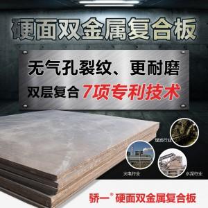 抗腐蚀耐磨板
