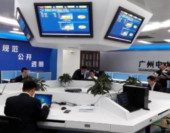 广州电力交易中心四年累计释放改革红利逾千亿元