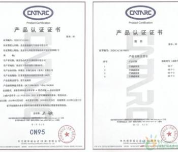 """北汽新能源""""抗疫滤芯""""通过CN95认证"""