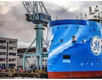 乌斯坦设计、建造运维母船即将服务GE<em>海上风场</em>!