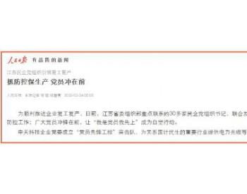 中天科技:驰援湖北武汉 抗<em>疫情</em>保生产