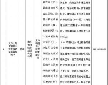 广东大万山岛<em>波浪能</em>示范工程环评公示