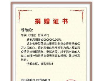 华润集团追加捐款5000万元支持湖北、武汉打赢抗疫保卫战
