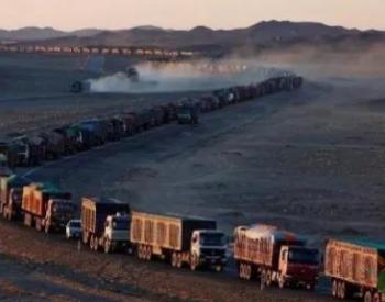 <em>蒙古国</em>可能会提前向中国恢复<em>煤炭</em>出口