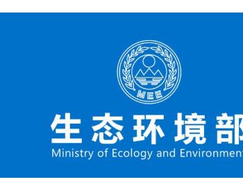 生态环境部发布首个国家生态环境基准
