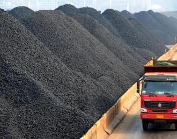 市场煤需求疲软 陕蒙煤价连续下调 运费已跌至谷底