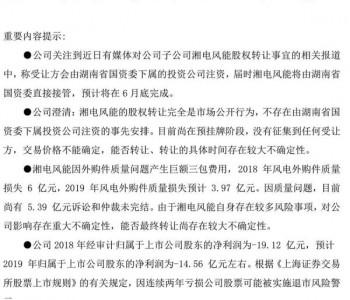 湘电股份发布<em>澄清公告</em>:湘电风能股权转让完全是市场公开行为