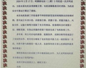 上海校企为<em>岭澳核电站</em>(二期)运营保驾护航