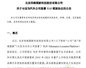四维图新与宝马汽车公司签署TLP框架协议