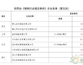 工信部公示最新钢铁规范企业动态调整