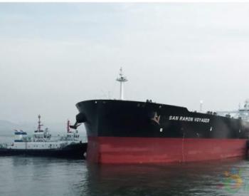 山东青岛口岸完成<em>原油</em>船船间直接装卸业务