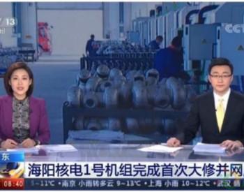 中核五公司全程保驾护航海阳<em>核电</em>1号机组完成首次换料大修