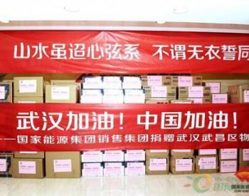 煤炭经营分公司驰援湖北武汉145万元物资助力抗疫