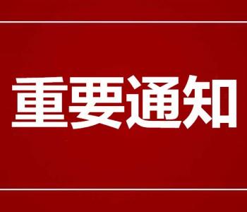 重磅人事 国家电投、大唐、华能齐换党组副书记