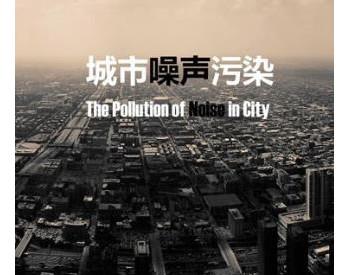 防控<em>噪声污染</em>须从源头做起