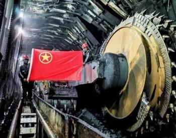 世界唯一8.8米综采工作面创单日产煤6.55万吨新纪录