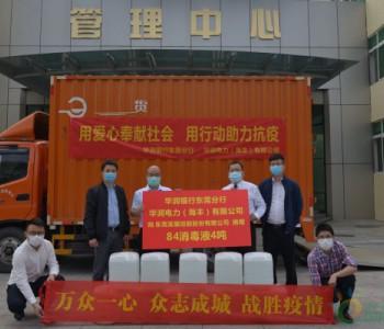 华润银行携手华润海丰电厂向企业捐赠10吨<em>消毒液</em>