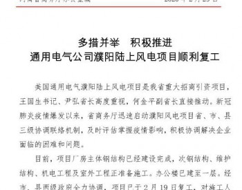 <em>通用电气</em>公司河南濮阳陆上风电项目顺利复工