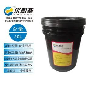 优耐圣不锈钢油箱用水性冲压拉伸油 ROSH认证 水溶性拉伸油
