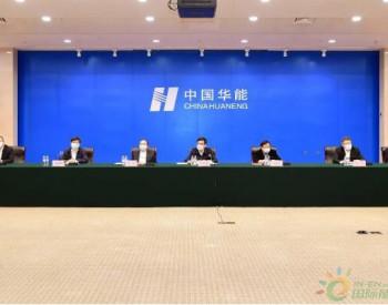 华能与吉林省签署合作协议:加快吉林省大型平价风光互补新能源基地开发建设