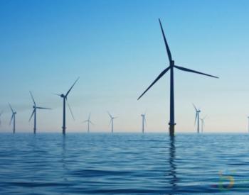 独家翻译|Wood Mackenzie:到2025年海上风电将吸引2110亿美元资本支出