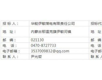 招标 | 华能伊敏煤电公司伊敏露天矿斗杆组件总价采购招标