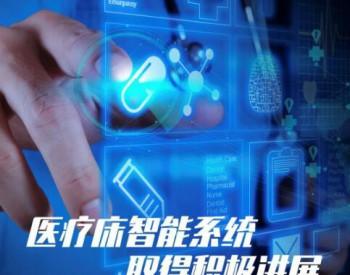 <em>上海</em>电气与湖北医疗<em>公司</em>合作项目按下「快进键」