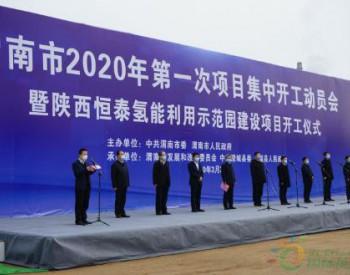 陕西恒泰:氢能示范园项目将为陕西提供低成本氢源基础