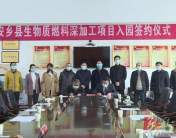 湖南安乡县<em>生物质燃料</em>深加工项目正式签约入园