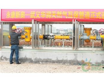 浙江省金华市武义与永康首条互联互通天然气管网实现通气