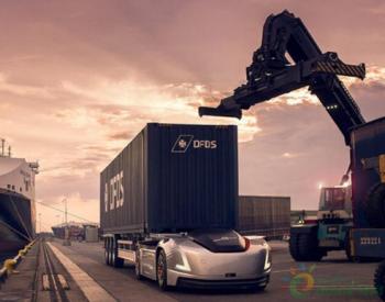 沃尔沃<em>自动驾驶卡车</em>Vera开始在瑞典港口运货 最高时速40公里