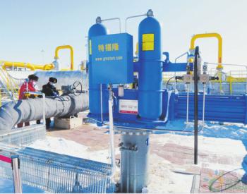 黑河海关与中<em>石油管道</em>公司研究制定中俄东线天然气管道黑河首站监管模式