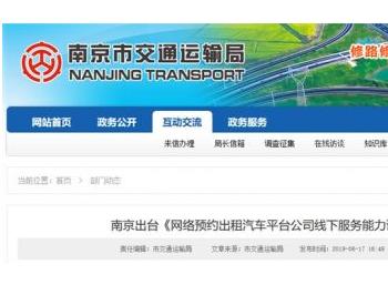 江苏南京出台网约车新规 电动车续航里程增加到300公里