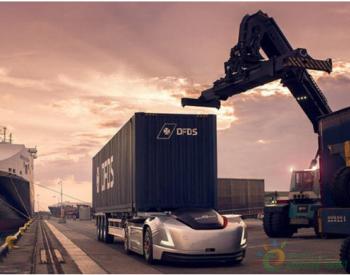沃尔沃集团联合英伟达 开发适用于<em>自动驾驶卡车</em>的AI平台