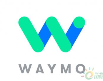 Waymo挖来13位Anki机器人专家研发<em>自动驾驶卡车</em>