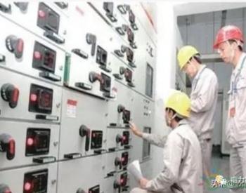 电力<em>设备</em>安全管理及隐患的排查经验