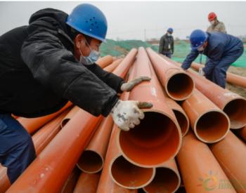 国网天津城西供电公司推动10项<em>电力建设工程</em>复工复产