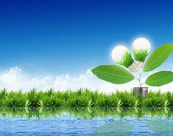 """云南省2020年""""四个一百""""重点建设项目名单发布 涉及多个生态环保项目"""