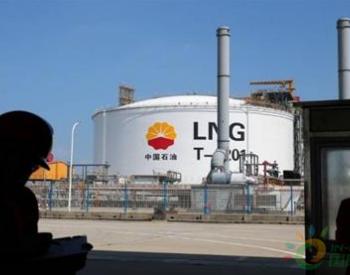亚洲现货液化天然气价格小幅上涨因供应趋紧